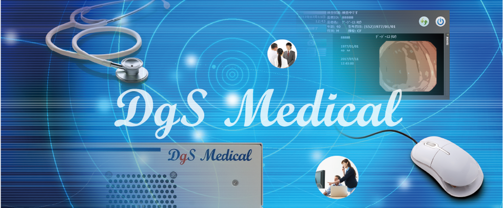 DGS Medical Product